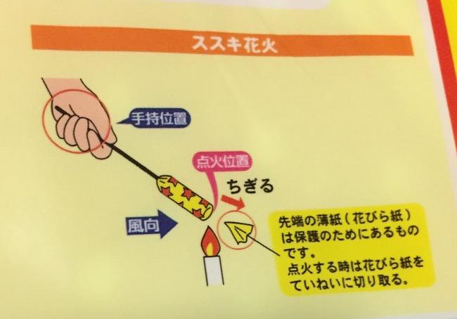 花火 火の付け方 衝撃に関連した画像-02