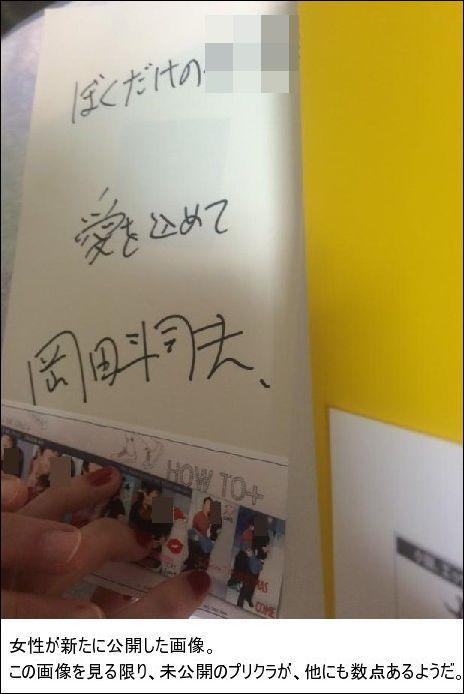 岡田斗司夫 愛人 流出 嘘 炎上 デブに関連した画像-05