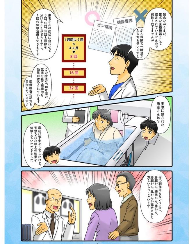 小林麻央 ガン 首藤クリニック 水素水 水素温熱免疫療法 に関連した画像-08
