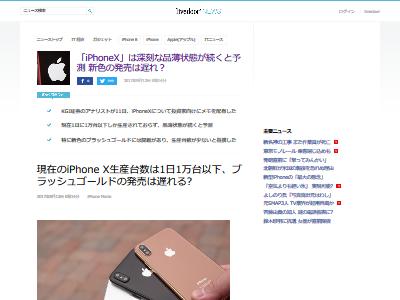 iPhoneX ゴールド 品薄に関連した画像-02