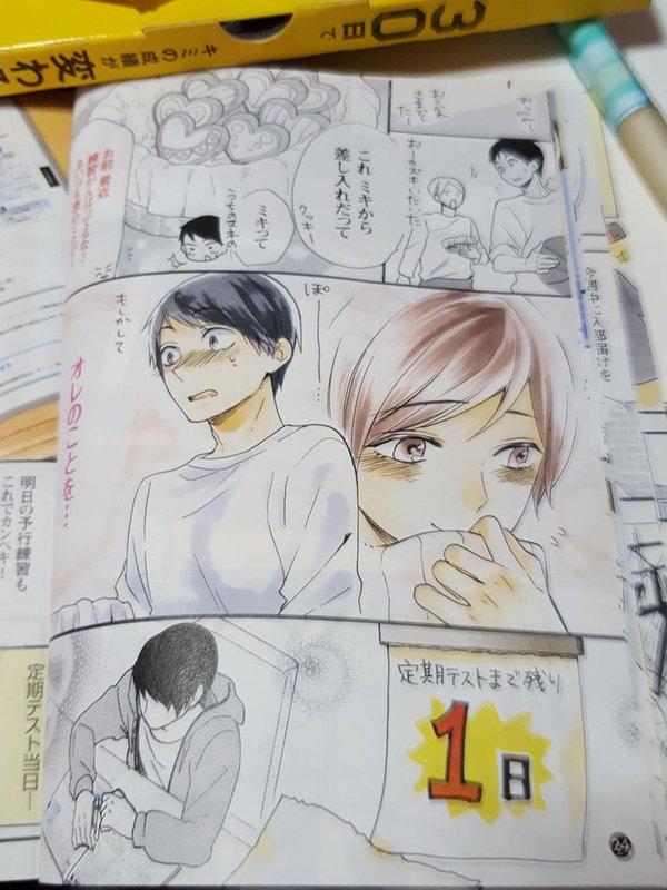 進研ゼミ 漫画 BL ホモに関連した画像-03