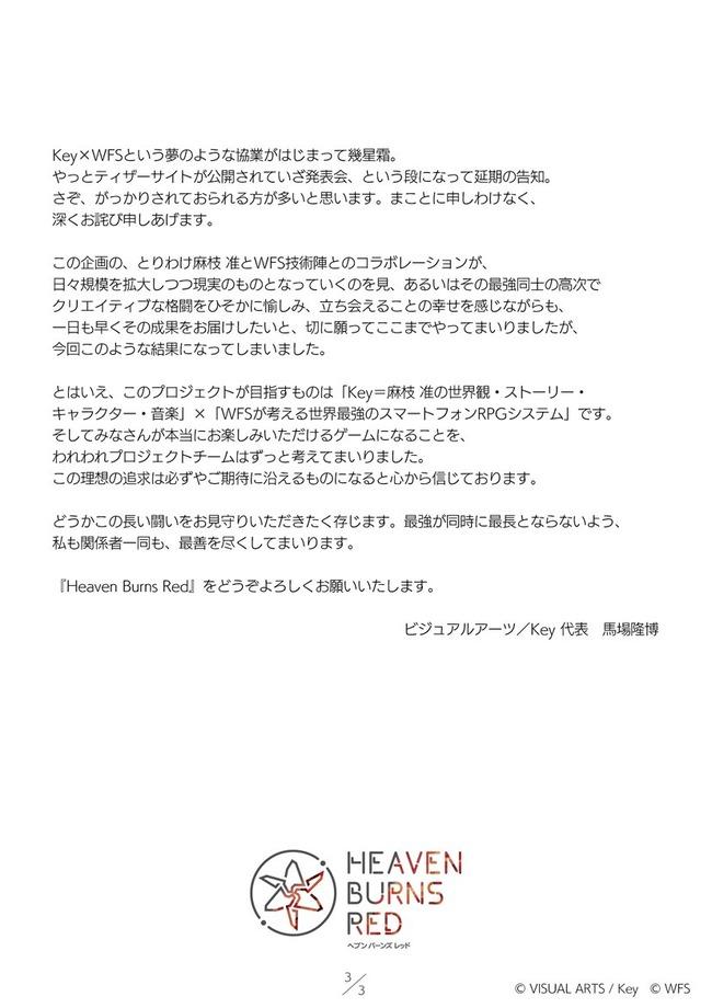 麻枝准 ヘブバン 延期に関連した画像-04