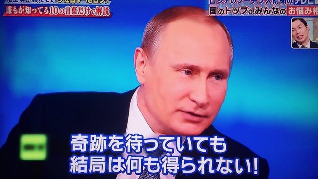 プーチン大統領 11歳少女 質問 ロシアに関連した画像-04