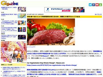 肉食 気候変動 影響なしに関連した画像-02