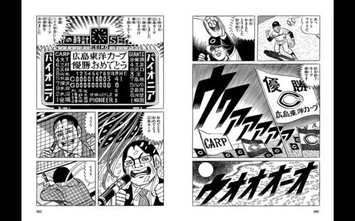 広島カープ 25年ぶり 優勝 優勝セール 広島市 フリー 無料に関連した画像-09