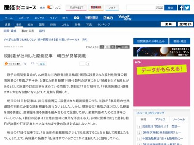 朝日新聞 原発 犯罪的 訂正 捏造 マスゴミに関連した画像-03