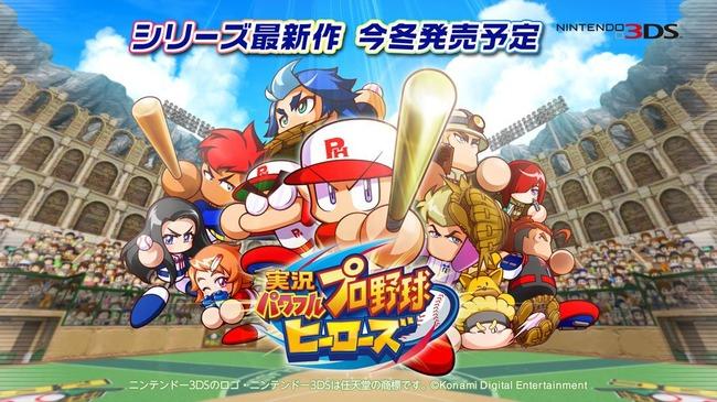 コナミ パワプロ 最新作 実況パワフルプロ野球ヒーローズ 公式 大炎上 パワポケ プロスピに関連した画像-01