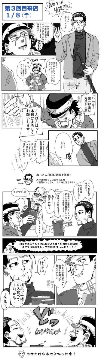 ゴールデンカムイ リス 珍獣屋 おっさんレンタルに関連した画像-07