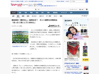 高校野球 甲子園 横浜高校 握手なし 批判殺到に関連した画像-02