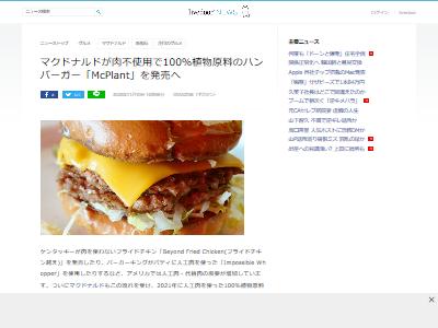 マクドナルド人工肉ハンバーガーに関連した画像-02