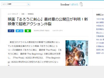 るろうに剣心 映画 実写 公開日 佐藤健に関連した画像-02