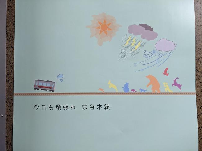 撮り鉄 鉄道 災害 野生動物 扱い ポスター 公式に関連した画像-02