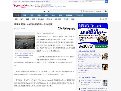 韓国人虐待に関連した画像-02