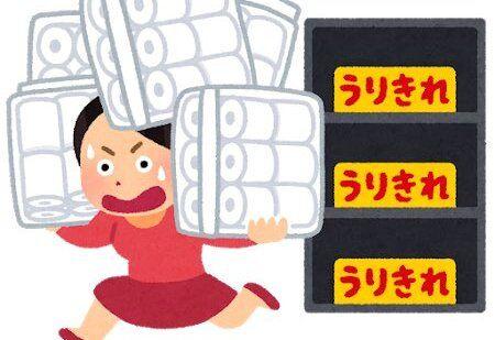 【悲報】日本人さん、デマを信じてトイレットペーパー買い占めを始めてしまう