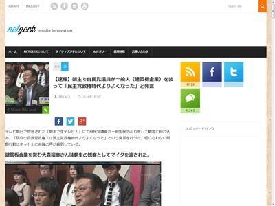自民党 大田区議 ステマに関連した画像-02