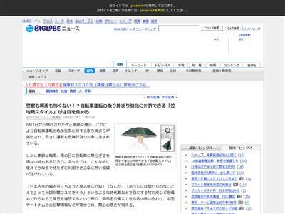 傘 自転車 取り締まり 強化 違反 笠地蔵 レジャーハット 梅雨 警察に関連した画像-02