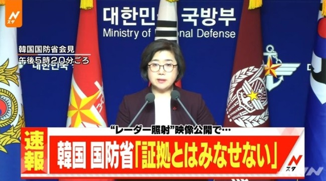レーダー照射事件 韓国政府 認めないに関連した画像-01