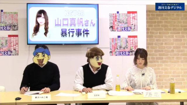 NGT48 山口真帆 暴行事件 週刊文春 文春砲 真相に関連した画像-01