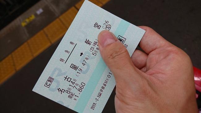 特急列車 指定席 車両 切符に関連した画像-03