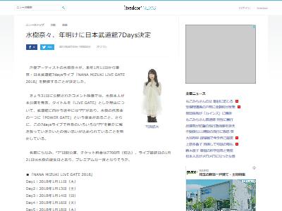 水樹奈々 声優 ライブ に関連した画像-02