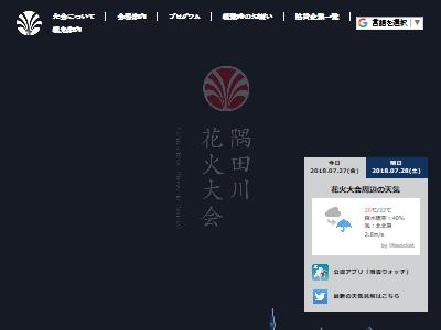 隅田川 花火大会 台風に関連した画像-02