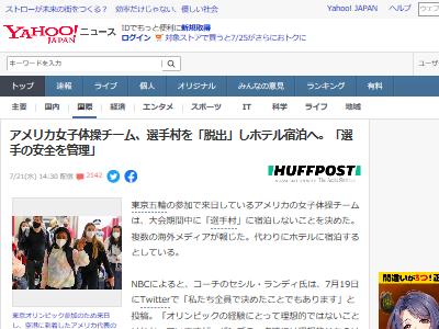 東京五輪 選手村 脱出 新型コロナ感染 危険 ホテル アメリカ女子体操に関連した画像-02