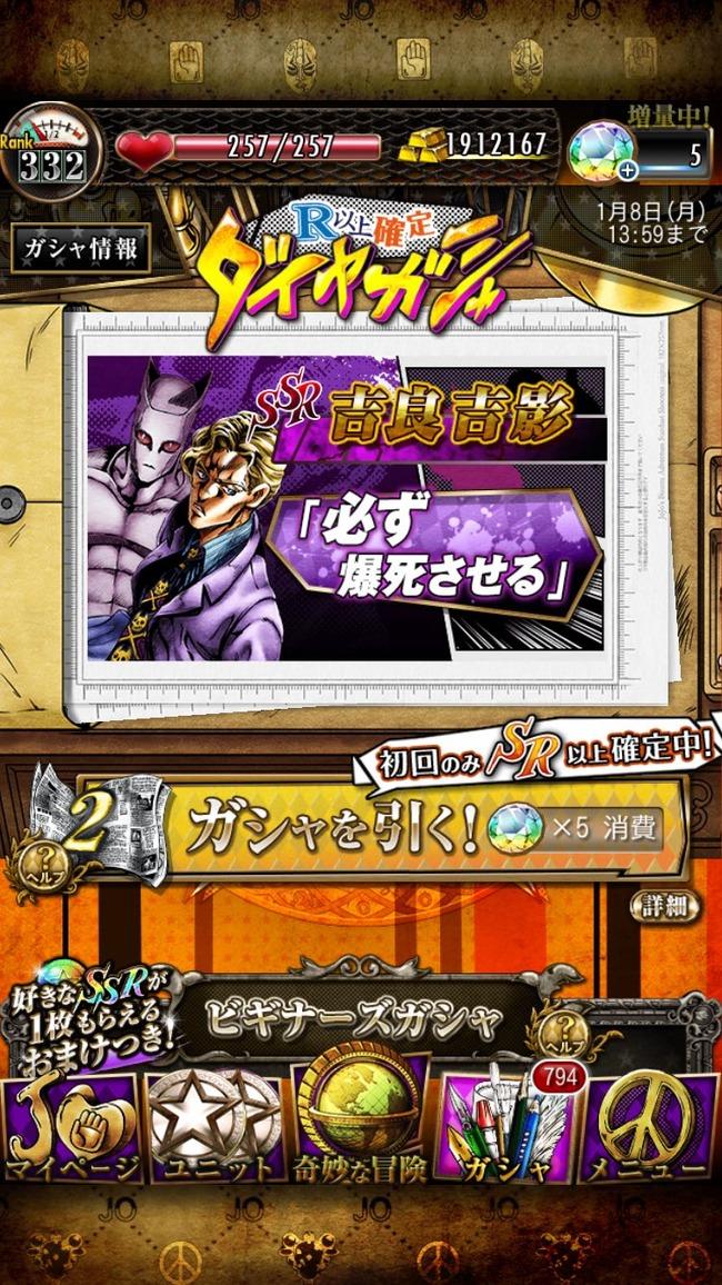 ジョジョの奇妙な冒険 ソシャゲ スターダストシューターズ 爆死 吉良吉影に関連した画像-02