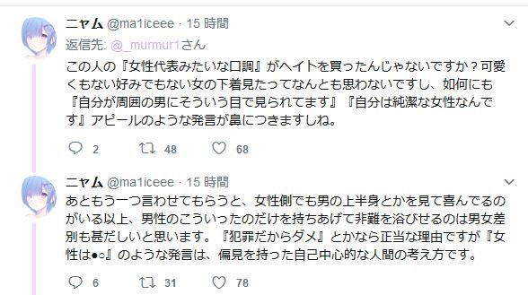 日本 闇 下着 SNS 変態 拡散 苦言 クソリプ 逆ギレに関連した画像-07