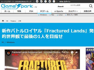 Fractured Lands バトルロイヤル ドン勝に関連した画像-02