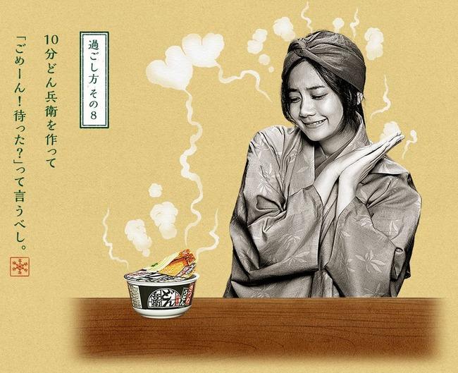 どん兵衛 カップ麺 クリスマス ボッチ 日清に関連した画像-11
