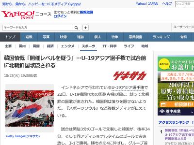 韓国 U-19アジア選手権 北朝鮮 国歌 憤慨に関連した画像-02