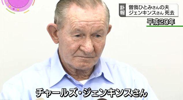 拉致被害者 曽我ひとみ ジェンキンス 訃報に関連した画像-01