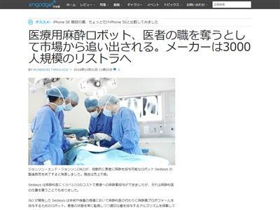 医療用ロボット 医療用麻酔ロボット ロボット 医者 アメリカ 仕事 職業に関連した画像-02