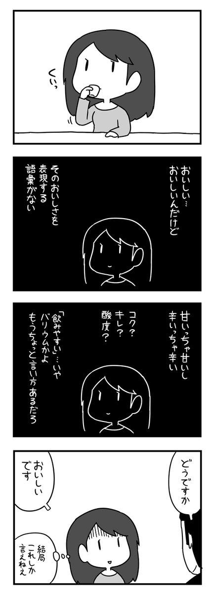 日本酒 マンガ 敷居に関連した画像-01