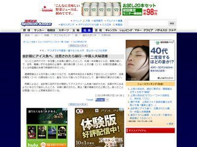 コンビニ 中国人 夫婦 暴行 店員 札幌市 北海道 上海市 銀行員 新婚旅行に関連した画像-02