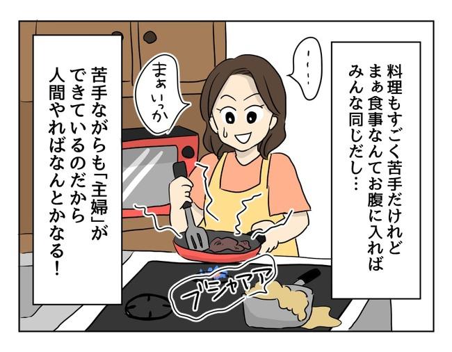メシマズ嫁 漫画 ママスタ 妻の飯がマズくて離婚したい 4コマ母道場 感想 物議 ツイッターに関連した画像-03