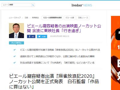 ピエール瀧 映画 麻雀放浪記2020 東映 会見に関連した画像-02