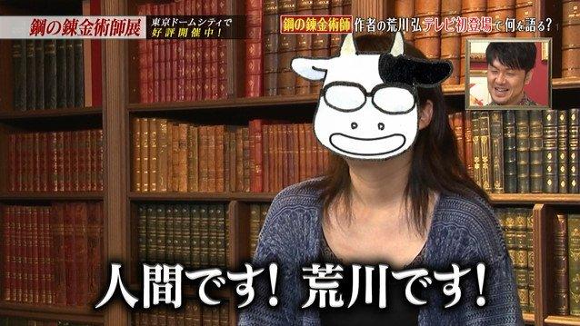 鋼の錬金術師 荒川弘 テレビ 初登場に関連した画像-08