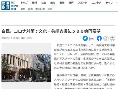 自民党 文化 芸能 支援 500億円 批判殺到に関連した画像-02
