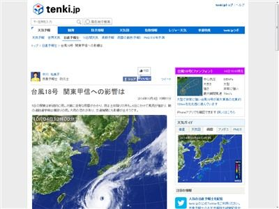 台風18号 予報に関連した画像-02