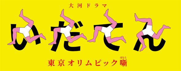 いだてん 大河ドラマ たばこ 受動喫煙 抗議に関連した画像-01