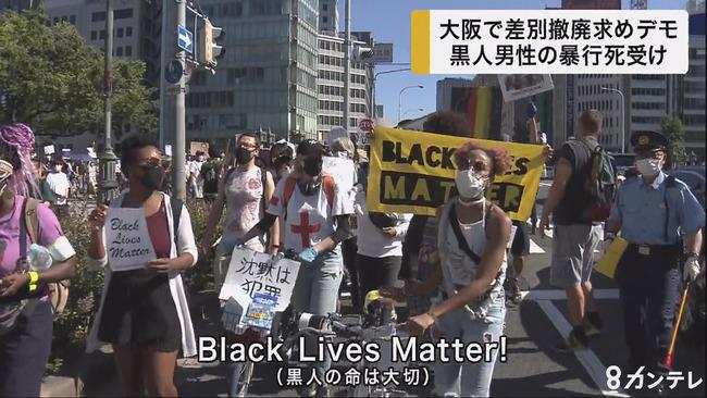 黒人差別反対デモ BLM 名古屋 中国 工作員 チラシ 漢字に関連した画像-01
