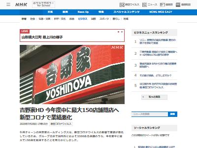 吉野家HD 150店舗 閉店に関連した画像-02