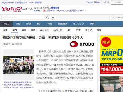 朝鮮学校 幼稚園 無償化 デモに関連した画像-02