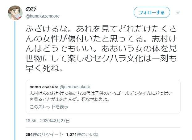 安倍晋三 安倍総理 安倍首相 木村花 左翼 誹謗中傷 ダブスタ お前が言うなに関連した画像-09