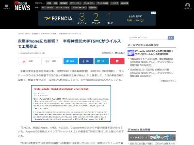 台湾半導体工場停止に関連した画像-02