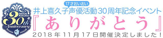 井上喜久子 17歳 30周年 年齢 声優活動に関連した画像-04