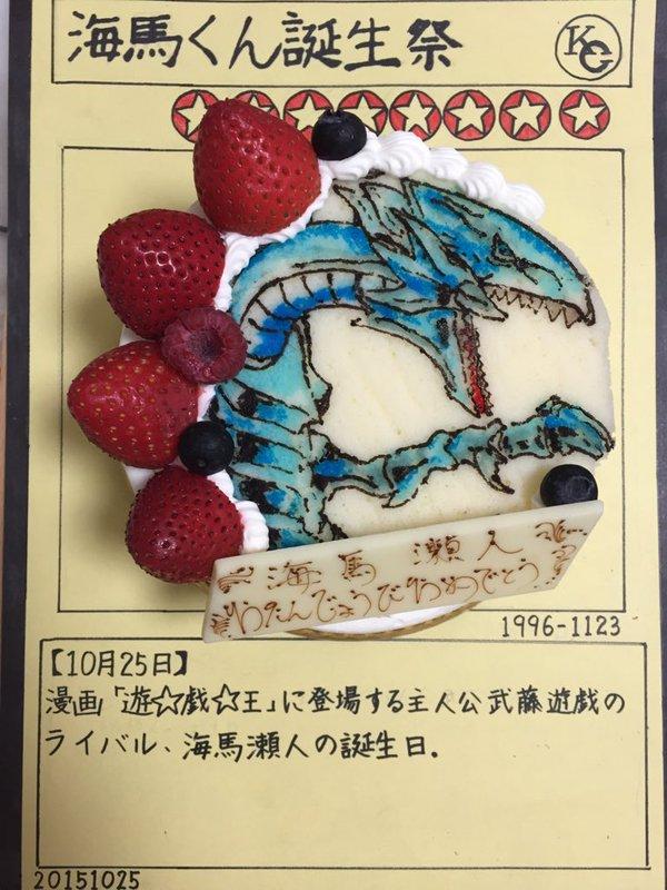 遊戯王 遊☆戯☆王 海馬瀬人 誕生日 生誕祭 おでん アゴ 社長に関連した画像-06