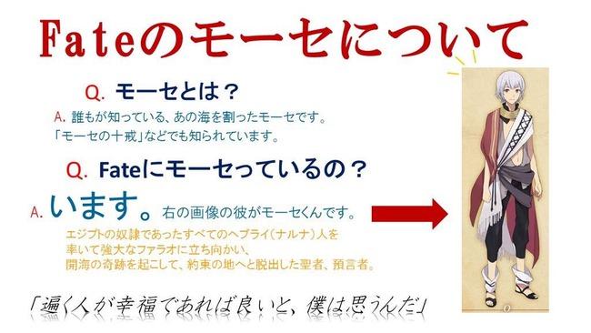 FGO Fate 蒼銀のフラグメンツ 課金 緒方恵美 モーセ オジマンディアス 親友に関連した画像-03