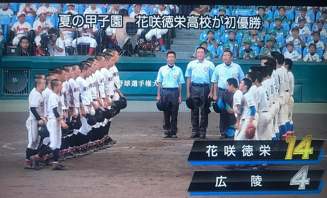 【速報】夏の甲子園、優勝は『花咲徳栄』!埼玉県勢が初の優勝を飾る!!